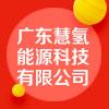 广东慧氢能源科技有限公司
