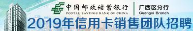 中国邮政储蓄银行股份有限公司广西壮族自治区分行招聘信息