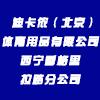 迪卡侬(北京)体育用品有限公司西宁香格里拉路分公司