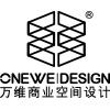 深圳万维商业空间设计策划有限公司
