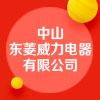 中山东菱威力电器有限公司