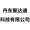 丹东聚达通科技有限公司