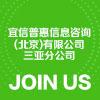 宜信普惠信息咨询(北京)有限公司三亚分公司