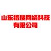 山东猎搜网络科技有限公司