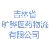 吉林省旷骅医药物流有限公司