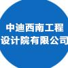 中迪西南工程设计院有限公司
