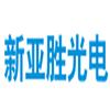 湖南新亚胜光电股份有限公司