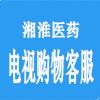 长沙湘淮医药生物科技有限公司