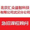 北京汇众益智科技有限公司武汉分公司