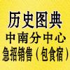 北京历史图典文化发展中心中南分中心
