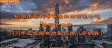 http://special.zhaopin.com/2017/xa/zgpa032739/career.html