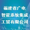 福建省广电智能系统集成工贸有限公司