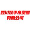 四川双平帛贸易有限公司