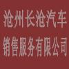沧州长沧汽车销售服务有限公司