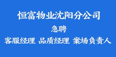 北京恒富物业管理有限公司沈阳分公司
