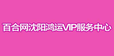 百合网沈阳鸿运VIP服务中心