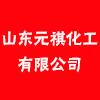 山东元祺化工有限公司