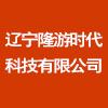 辽宁隆游时代科技有限公司