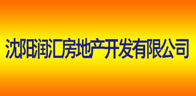 沈阳润汇房地产开发有限公司