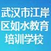 武汉市江岸区如水教育培训学校
