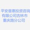 平安普惠投资咨询有限公司吉林市重庆路分公司