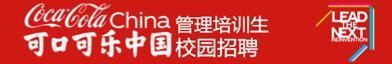 可口可樂(飲料)中國有限公司招聘信息