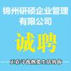锦州研硕企业管理有限公司