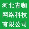 河北青咖网络科技有限公司
