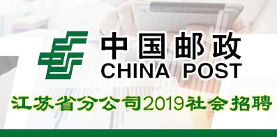 中国邮政集团公司江苏省分公司