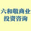 吉林省六和敬商业投资咨询有限公司