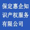保定惠企知识产权服务有限公司