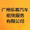 广州乐客汽车租赁服务有限公司