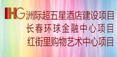 长春融通资产管理集团有限公司