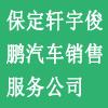 保定轩宇俊鹏汽车销售服务有限公司