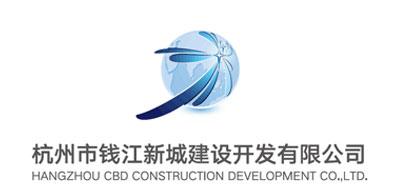 杭州市钱江新城建设开发有限公司