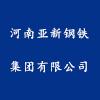 河南亚新钢铁集团有限公司