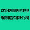沈阳凯鹏电线电缆制造有限公司