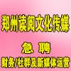 郑州读阅文化传媒有限公司