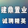 河南省建鼎置业有限公司