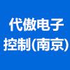 代傲电子控制(南京)有限公司