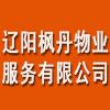 辽阳枫丹物业服务有限公司