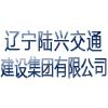 辽宁陆兴交通建设集团有限公司