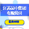 江苏吴中集团公司