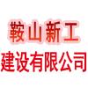 鞍山新工建设有限公司
