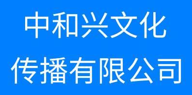 宜昌中和兴文化传播有限公司