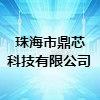 珠海市鼎芯科技有限公司