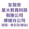 东莞市星火教育科技有限公司禅城分公司