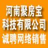 河南聚房宝科技有限公司