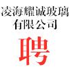 凌海耀诚玻璃有限公司