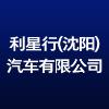 利星行(沈阳)汽车有限公司